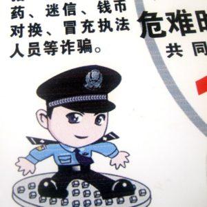 Foto: Betrugswarnung auf Chinesisch